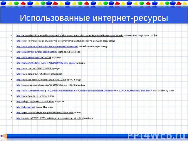 Использованные интернет-ресурсыhttp://nsportal.ru/shkola/vneklassnaya-rabota/library/matematicheskaya-viktorina-velikolepnaya-semerka картинка на титульном слайдеhttp://news.ru.msn.com/gallery.aspx?cp-documentid=152732052&page=6 Большая медведиц…