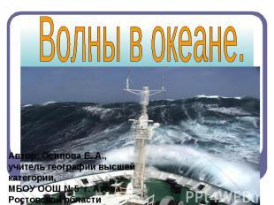 Волны в океане.Автор: Осипова Е. А., учитель географии высшей категории,МБОУ ООШ