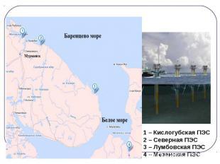 1 – Кислогубская ПЭС2 – Северная ПЭС3 – Лумбовская ПЭС4 – Мезенская ПЭС