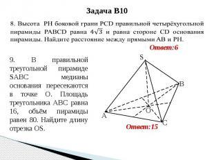 9. В правильной треугольной пирамиде SABC медианы основания пересекаются в точке