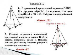 Задача В10В правильной треугольной пирамиде SABC K – середина ребра BC, S – верш