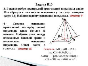3. Боковое ребро правильной треугольной пирамиды равно 10 и образует с плоскость