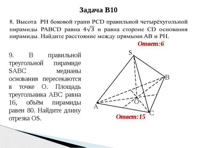 9. В правильной треугольной пирамиде SABC медианы основания пересекаются в точке O. Площадь треугольника ABC равна 16, объём пирамиды равен 80. Найдите длину отрезка OS.