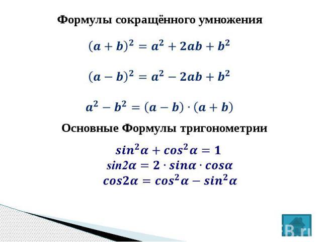 Формулы сокращённого умноженияОсновные Формулы тригонометрии