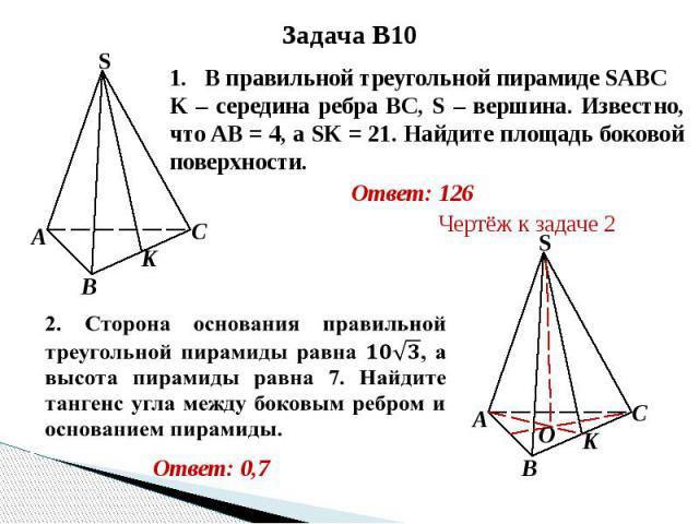 Задача В10В правильной треугольной пирамиде SABC K – середина ребра BC, S – вершина. Известно, что AB = 4, a SK = 21. Найдите площадь боковой поверхности.