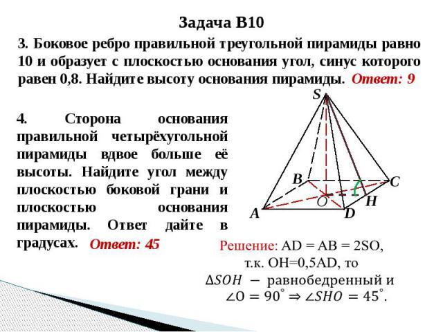 3. Боковое ребро правильной треугольной пирамиды равно 10 и образует с плоскостью основания угол, синус которого равен 0,8. Найдите высоту основания пирамиды.