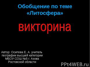 Обобщение по теме «Литосфера»Автор: Осипова Е. А. учитель географии высшей катег