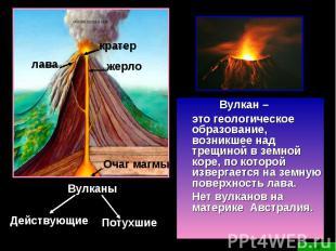 Вулкан – это геологическое образование, возникшее над трещиной в земной коре, по