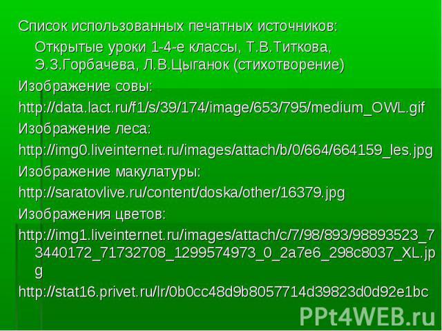 Список использованных печатных источников:Список использованных печатных источников: Открытые уроки 1-4-е классы, Т.В.Титкова, Э.З.Горбачева, Л.В.Цыганок (стихотворение)Изображение совы:http://data.lact.ru/f1/s/39/174/image/653/795/medium_OWL.gifИзо…