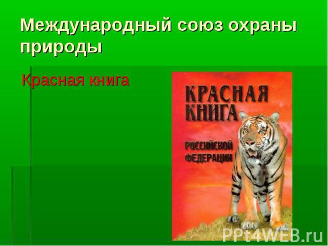 Международный союз охраны природыКрасная Красная книга