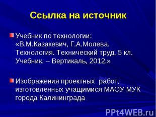 Учебник по технологии: «В.М.Казакевич, Г.А.Молева. Технология. Технический труд.
