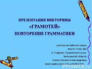 Презентация викторины«Грамотей»Повторение грамматикиучитель английского языкаМБО