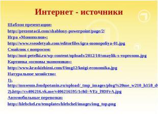 Интернет - источникиШаблон презентации:http://prezentacii.com/shablony-powerpoin