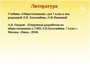 Учебник «Обществознание» для 7 класса под редакцией Л.Н. Боголюбова, Л.Ф.Иваново