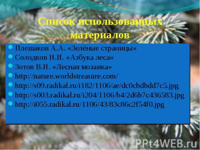 Плешаков А.А. «Зелёные страницы»Плешаков А.А. «Зелёные страницы»Солодков Н.И. «Азбука леса» Зотов В.Н. «Лесная мозаика»http://nature.worldstreasure.com/ http://s09.radikal.ru/i182/1106/ae/dc0cbdbdd7c5.jpghttp://s003.radikal.ru/i204/1106/b4/2d6b7c436…