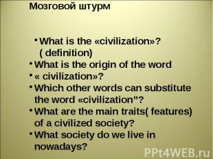 Мозговой штурм What is the «civilization»?( definition)What is the origin of the