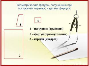Геометрические фигуры, полученные при построении чертежа, и детали фартука.1 – н