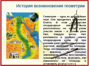 Геометрия – одна из древнейших наук. Она зародилась в Древнем Египте. В этом гос