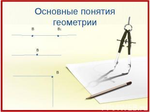 Основные понятия геометрии