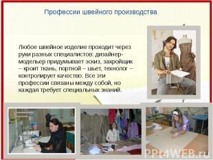 Профессии швейного производстваЛюбое швейное изделие проходит через руки разных