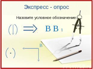 Экспресс - опросНазовите условное обозначение: