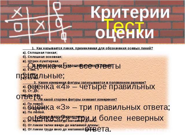 Оценка «5» - все ответы правильные; оценка «4» – четыре правильных ответа; оценка «3» – три правильных ответа; оценка «2» –три и более неверных ответа.