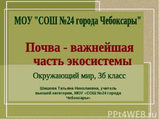 """МОУ """"СОШ №24 города Чебоксары""""Почва - важнейшая часть экосистемыОкружающий мир,"""