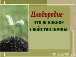 Плодородие-это основное свойство почвы