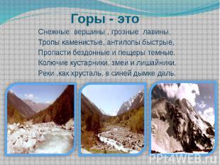 Снежные вершины , грозные лавины,Тропы каменистые, антилопы быстрые,Пропасти без