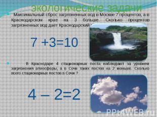 Максимальный сброс загрязненных вод в Москве 7 процентов, а в Краснодарском кр
