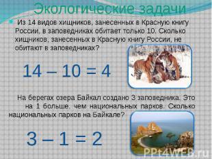 Из 14 видов хищников, занесенных в Красную книгу России, в заповедниках обитает