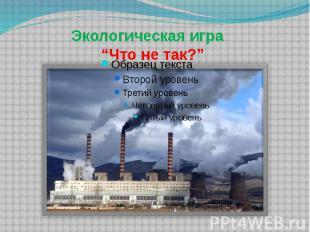 """Экологическая игра """"Что не так?"""""""