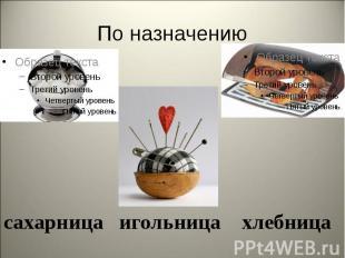 По назначениюсахарница игольница хлебница