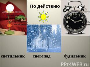По действиюсветильник снегопад будильник