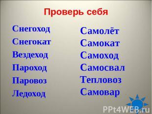 Проверь себяСнегоходСнегокатВездеходПароходПаровозЛедоход