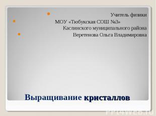 Учитель физики Учитель физики МОУ «Тюбукская СОШ №3» Каслинского муниципального
