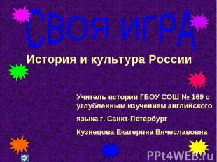 История и культура РоссииУчитель истории ГБОУ СОШ № 169 с углубленным изучением