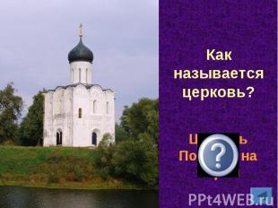 Как называется церковь?
