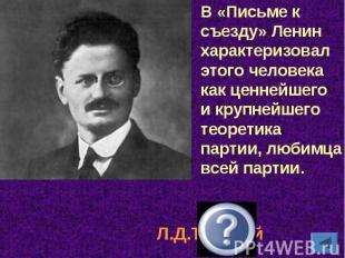 В «Письме к съезду» Ленин характеризовал этого человека как ценнейшего и крупней