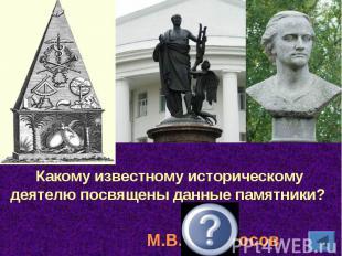 Какому известному историческому деятелю посвящены данные памятники?