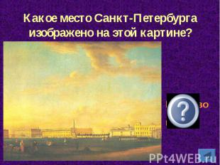 Какое место Санкт-Петербурга изображено на этой картине?