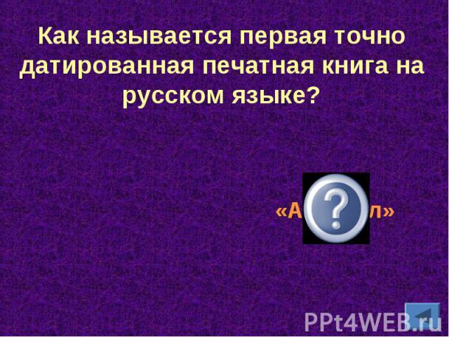 Как называется первая точно датированная печатная книга на русском языке?