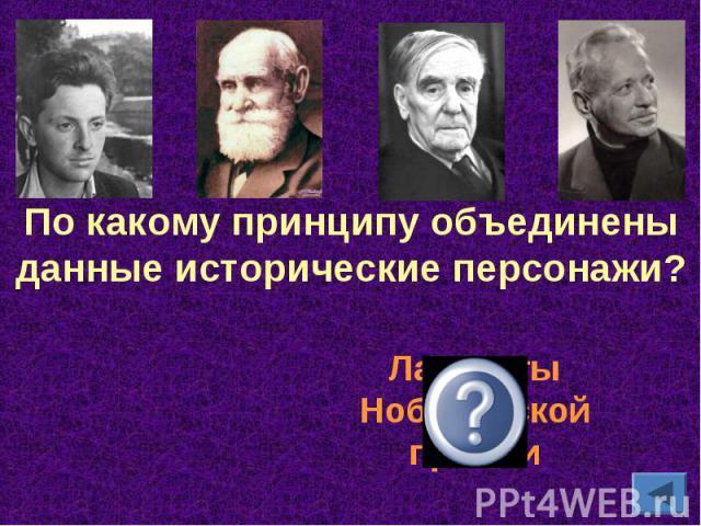 По какому принципу объединены данные исторические персонажи?