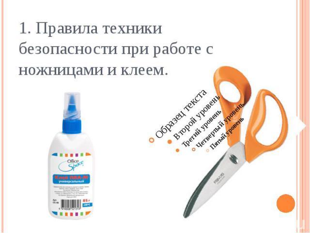 1. Правила техники безопасности при работе с ножницами и клеем.