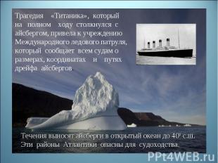 Трагедия «Титаника», который на полном ходу столкнулся с айсбергом, привела к уч