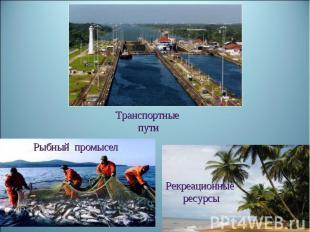 Транспортные путиРыбный промыселРекреационные ресурсы