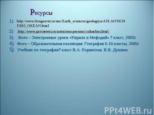 http://www.krugosvet.ru/enc/Earth_sciences/geologiya/ATLANTICH ESKI_OKEAN.html h