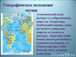 Географическое положение океанаАтлантический океан вытянут от субарктических шир