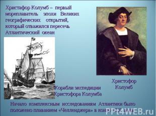 Христафор Колумб – первый мореплаватель эпохи Великих географических открытий, к