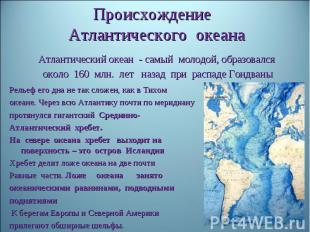 Происхождение Атлантического океанаАтлантический океан - самый молодой, образова